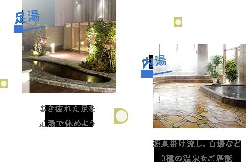 足湯:歩き疲れた足を足湯で休めよう。内湯:源泉掛け流し、白湯など3種の温泉をご堪能