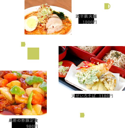 激辛鉄火鍋 1000円 天せいろそば 1180円 黒酢の酢豚定食 980円