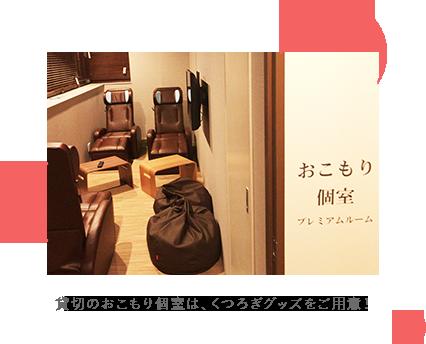 貸切のおこもり個室は、くつろぎグッズをご用意!