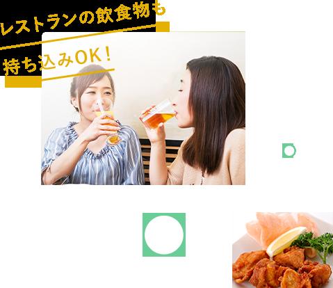レストランの飲食物も持ち込みOK!