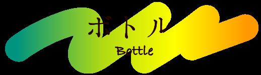 ボトル Bottle