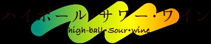 ハイボール・サワー high-ball・Sour