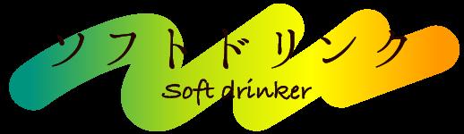 ソフトドリンク Soft drink