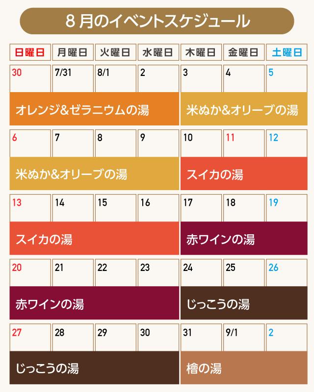 今月のイベント情報